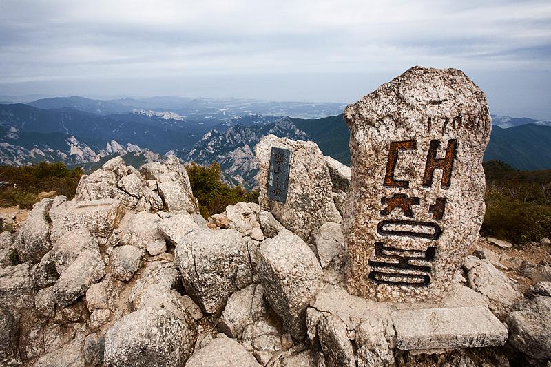 Signs Peak Dae Chung Bong - Seoraksan, South Korea - Daily Travel Photos
