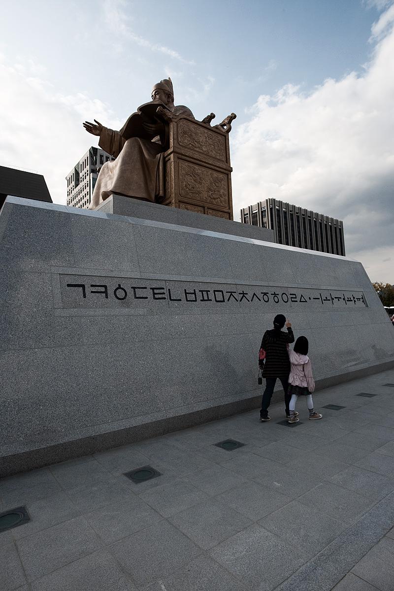 Sae Jong Dae Wang King Statue Inventor Hangul Proclamation Day Korean Language Alphabet - Seoul, South Korea - Daily Travel Photos