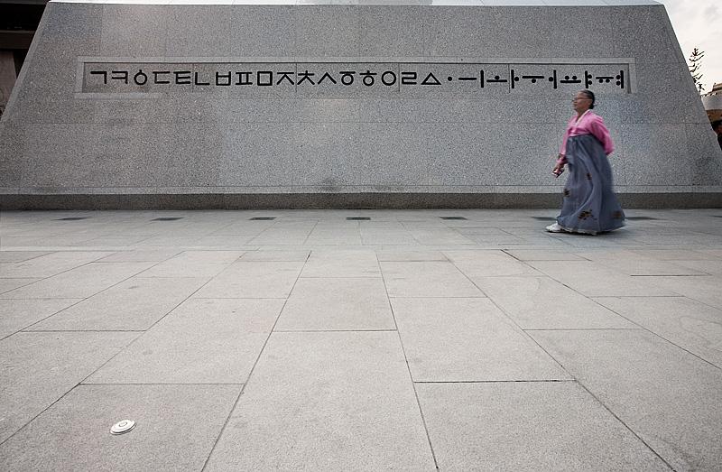 Sae Jong Dae Wang King Statue Inventor Hangul Proclamation Day Korean Language Hanbok Lady - Seoul, South Korea - Daily Travel Photos