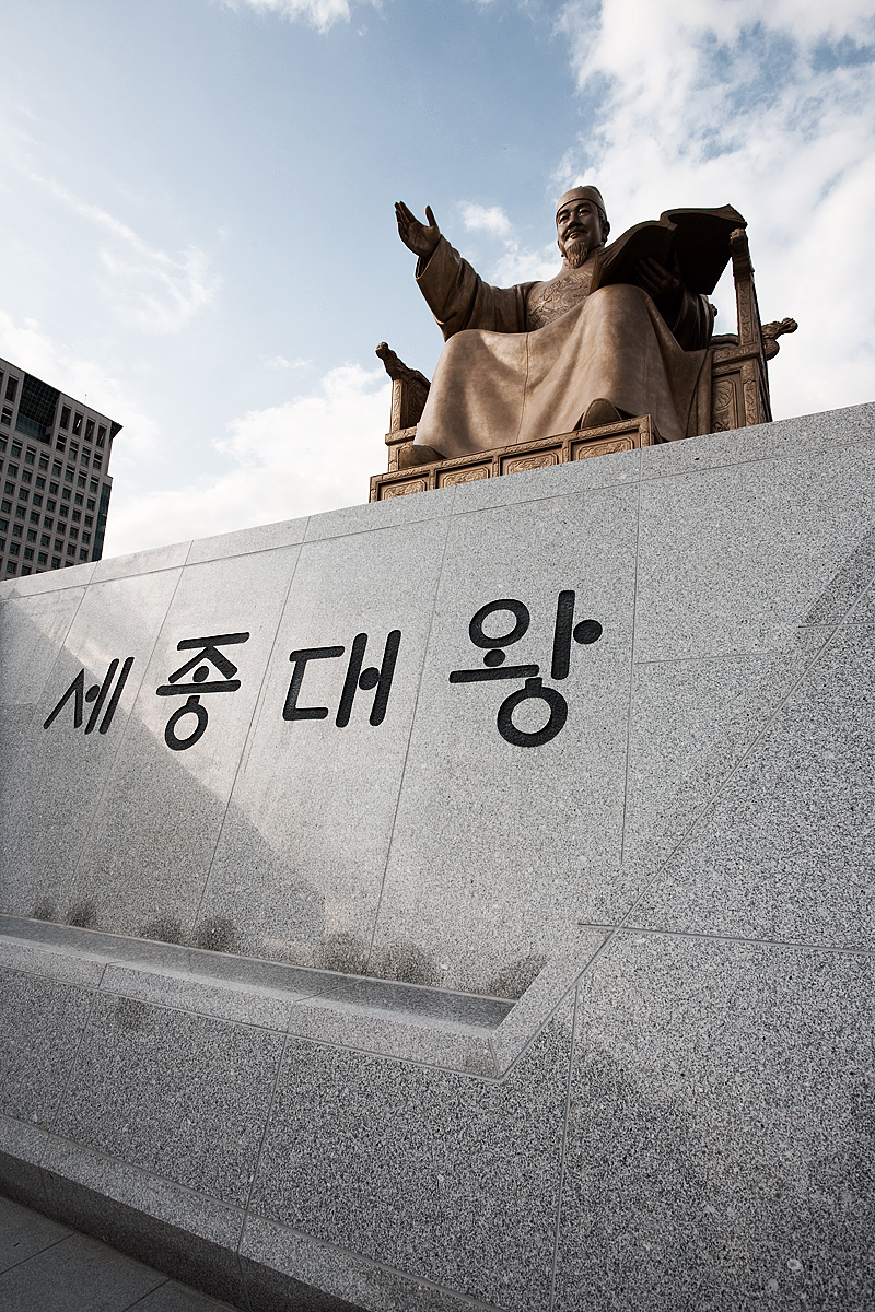 Sae Jong Dae Wang King Statue Inventor Hangul Proclamation Day Korean Language - Seoul, South Korea - Daily Travel Photos