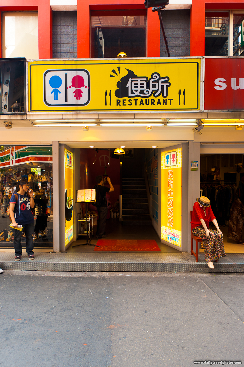 Front Entrance of Modern Toilet Restaurant at Shilin Market - Taipei, Taiwan - Daily Travel Photos